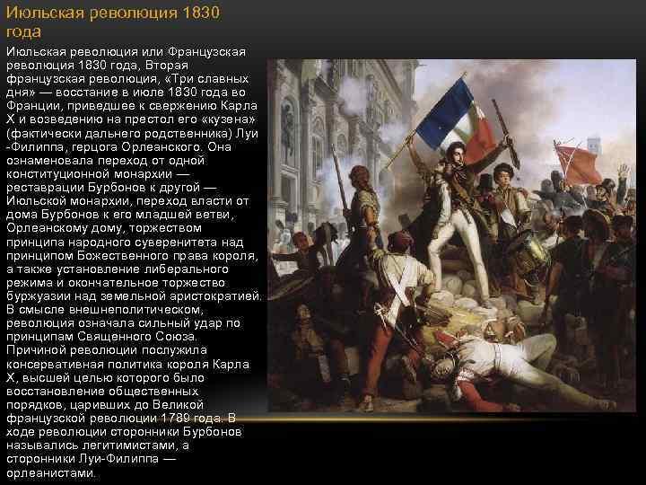 Июльская революция 1830 года Июльская революция или Французская революция 1830 года, Вторая французская революция,