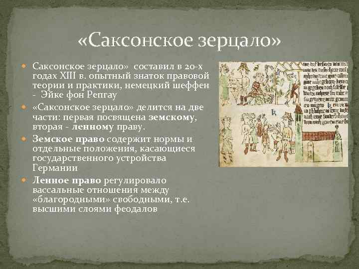 источники, германии шпаргалка зерцало средневековой саксонское право