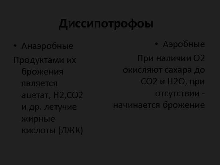 Диссипотрофоы • Анаэробные Продуктами их брожения является ацетат, H 2, CO 2 и др.