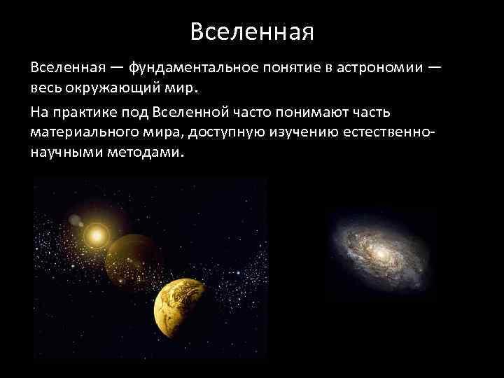 Гдз вселеная это