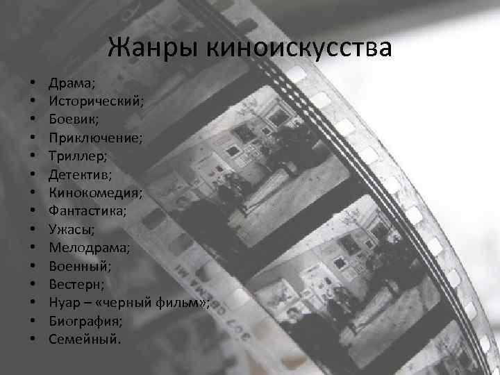 Жанры киноискусства • • • • Драма; Исторический; Боевик; Приключение; Триллер; Детектив; Кинокомедия; Фантастика;