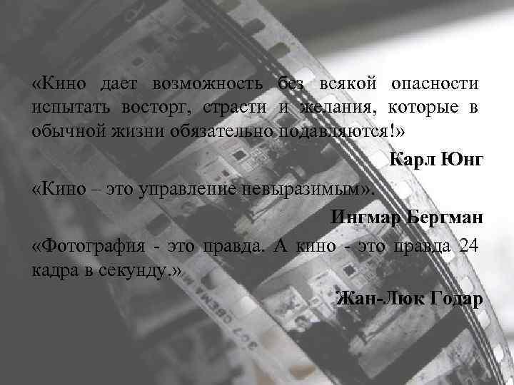 «Кино дает возможность без всякой опасности испытать восторг, страсти и желания, которые в