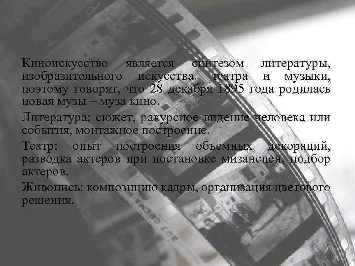 Киноискусство является синтезом литературы, изобразительного искусства, театра и музыки, поэтому говорят, что 28 декабря