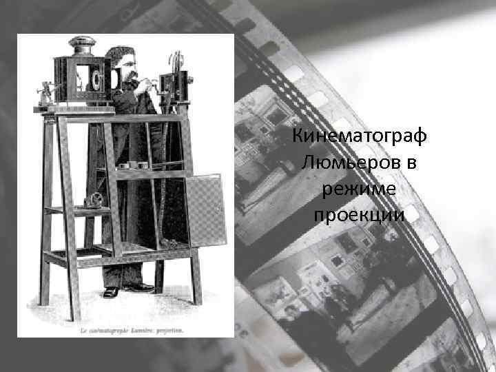 Кинематограф Люмьеров в режиме проекции