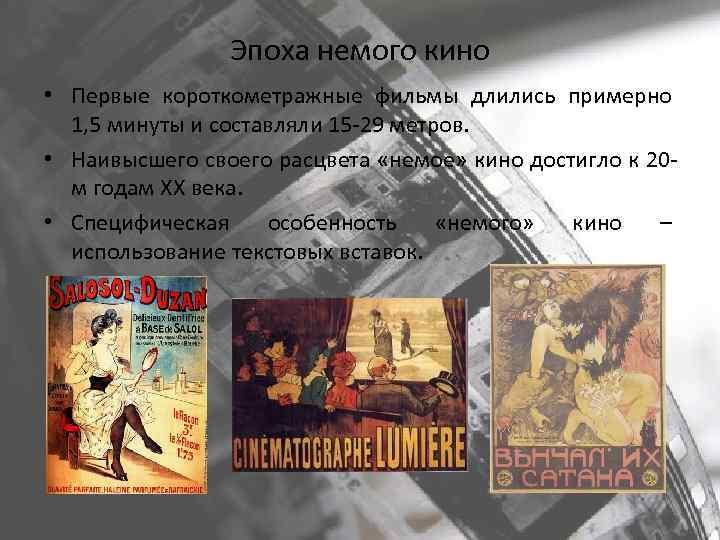 Эпоха немого кино • Первые короткометражные фильмы длились примерно 1, 5 минуты и составляли