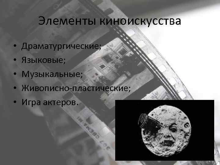Элементы киноискусства • • • Драматургические; Языковые; Музыкальные; Живописно-пластические; Игра актеров.