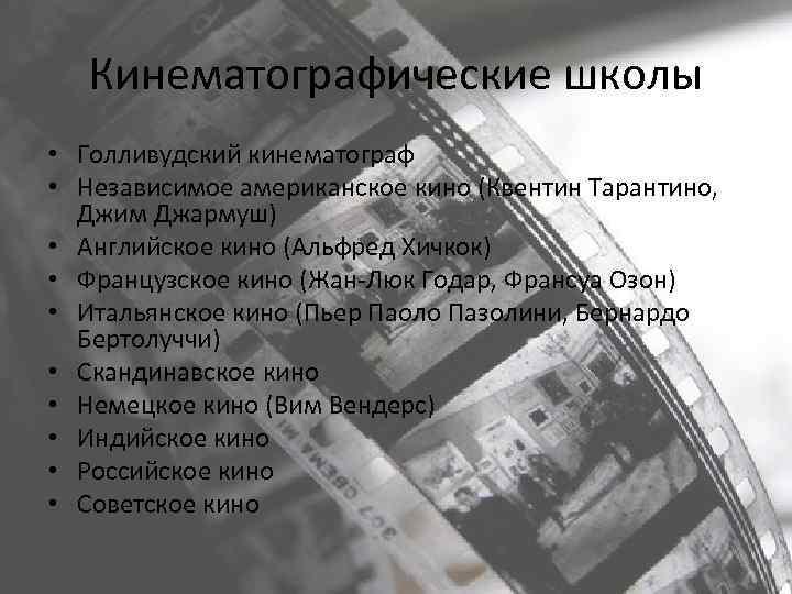 Кинематографические школы • Голливудский кинематограф • Независимое американское кино (Квентин Тарантино, Джим Джармуш) •