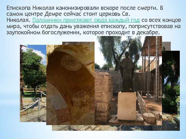 Епископа Николая канонизировали вскоре после смерти. В самом центре Демре сейчас стоит церковь Св.