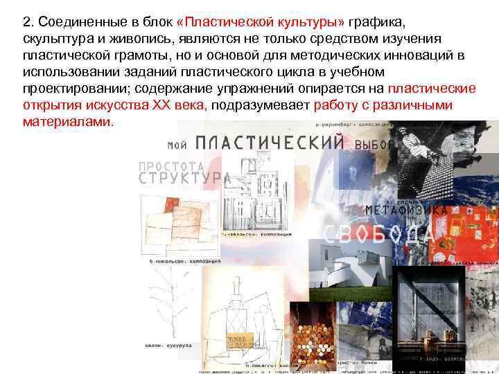 2. Соединенные в блок «Пластической культуры» графика, скульптура и живопись, являются не только средством