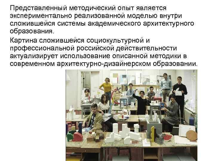 Представленный методический опыт является экспериментально реализованной моделью внутри сложившейся системы академического архитектурного образования. Картина