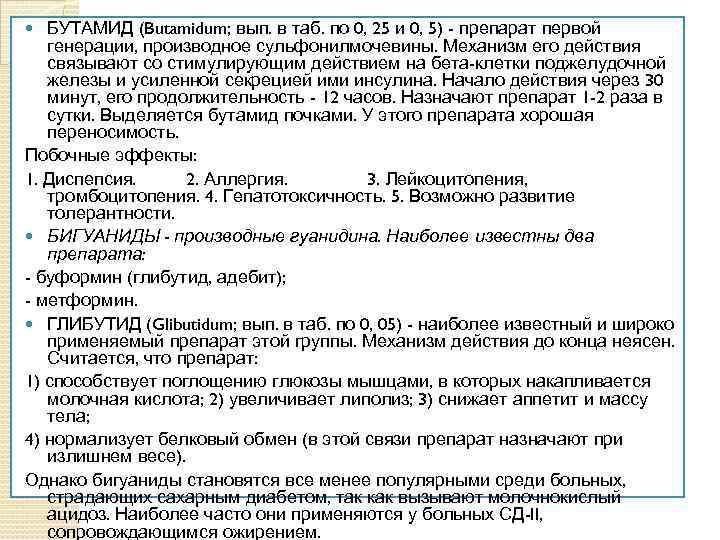 БУТАМИД (Butamidum; вып. в таб. по 0, 25 и 0, 5) - препарат первой