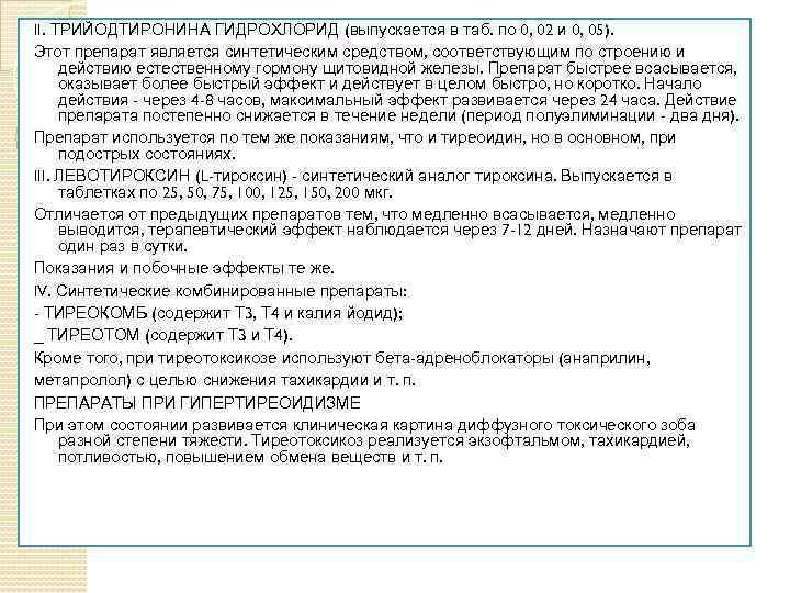 II. ТРИЙОДТИРОНИНА ГИДРОХЛОРИД (выпускается в таб. по 0, 02 и 0, 05). Этот препарат