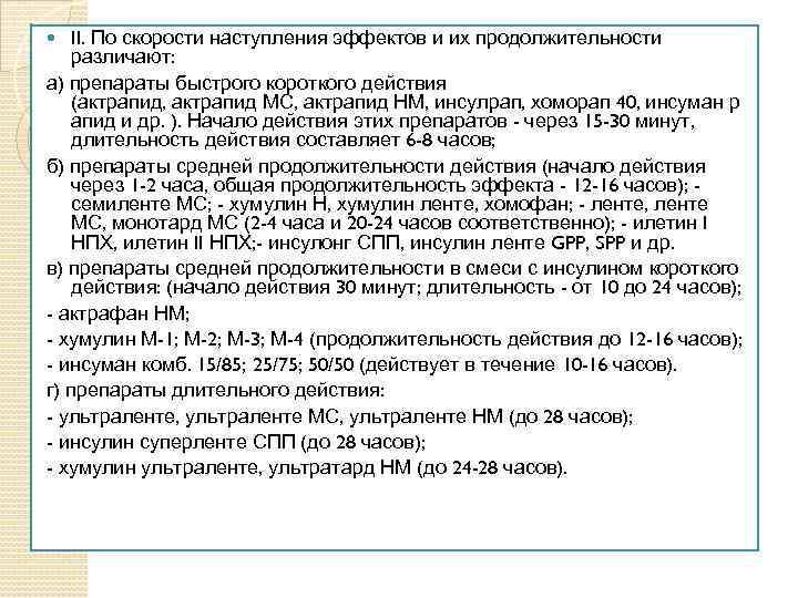 II. По скорости наступления эффектов и их продолжительности различают: а) препараты быстрого короткого действия