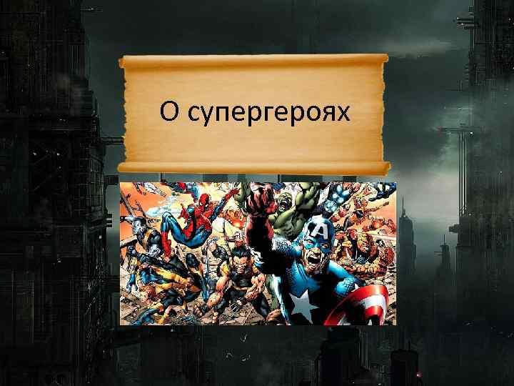 О супергероях