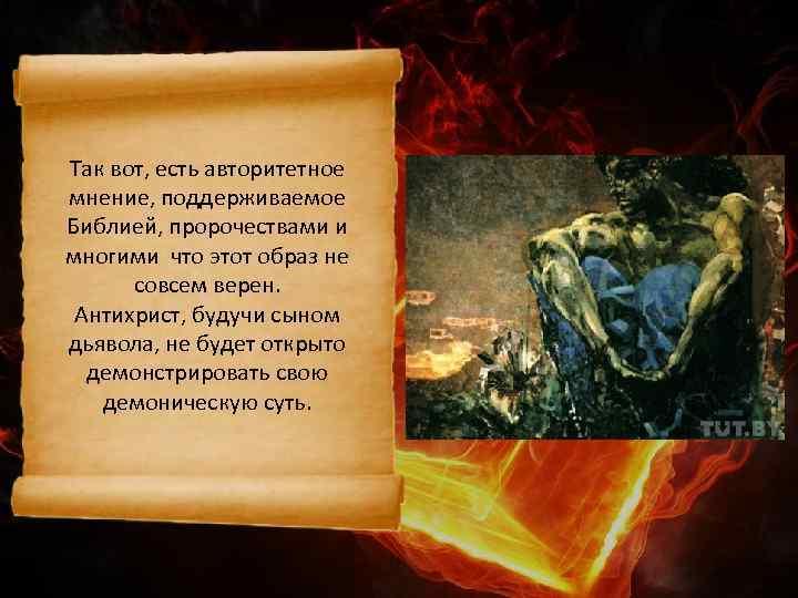 Так вот, есть авторитетное мнение, поддерживаемое Библией, пророчествами и многими что этот образ не
