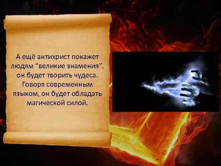 """А ещё антихрист покажет людям """"великие знамения"""", он будет творить чудеса. Говоря современным языком,"""