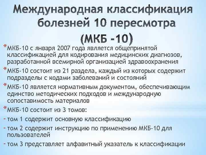 *МКБ-10 с января 2007 года является общепринятой классификацией для кодирования медицинских диагнозов, разработанной всемирной