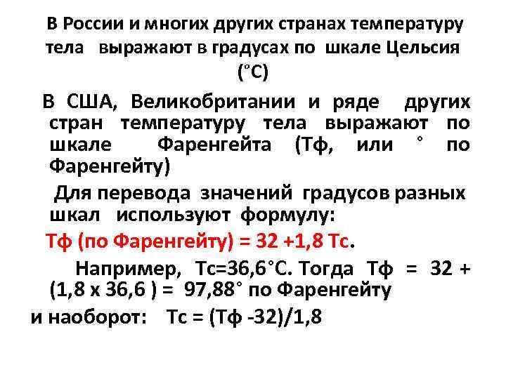 В России и многих других странах температуру тела выражают в градусах по шкале