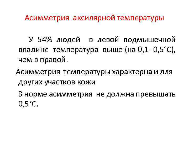 Асимметрия аксилярной температуры У 54% людей в левой подмышечной впадине температура выше (на 0,