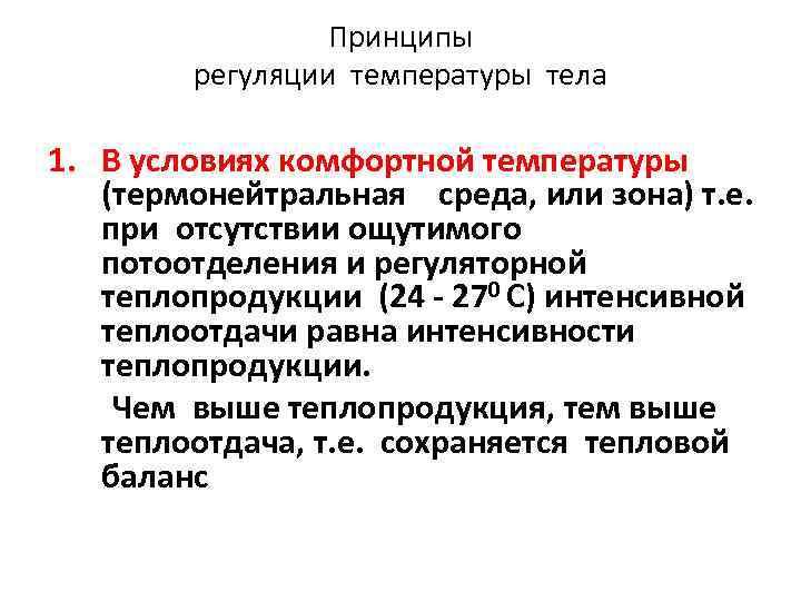 Принципы регуляции температуры тела 1. В условиях комфортной температуры (термонейтральная среда, или зона) т.
