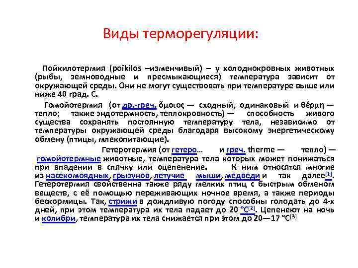 Виды терморегуляции: Пойкилотермия (poikilos –изменчивый) – у холоднокровных животных (рыбы, земноводные и пресмыкающиеся)