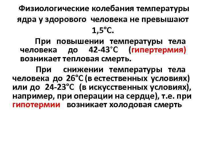 Физиологические колебания температуры ядра у здорового человека не превышают 1, 5°С. При повышении