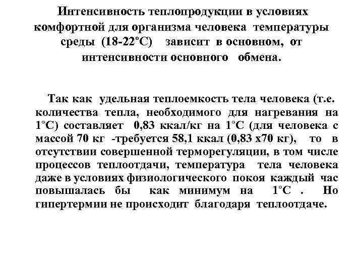 Интенсивность теплопродукции в условиях комфортной для организма человека температуры среды (18 -22°С) зависит