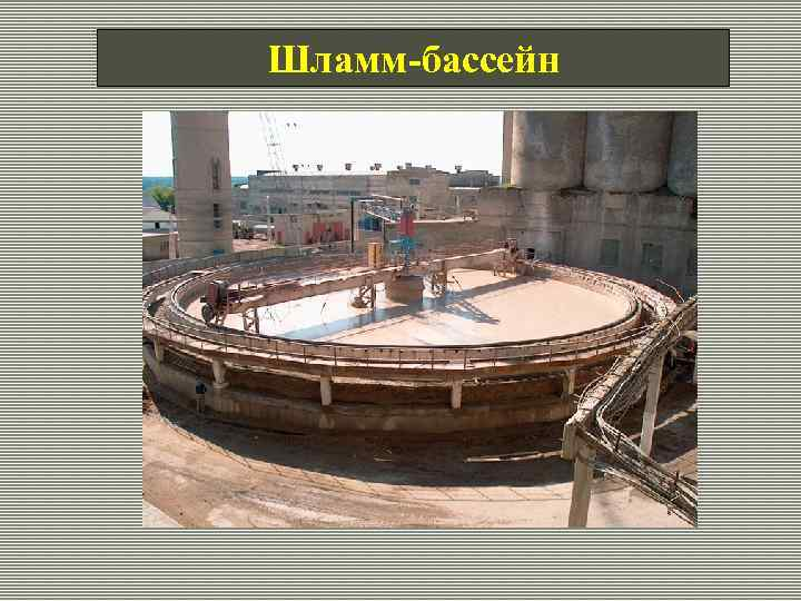 Шламм-бассейн