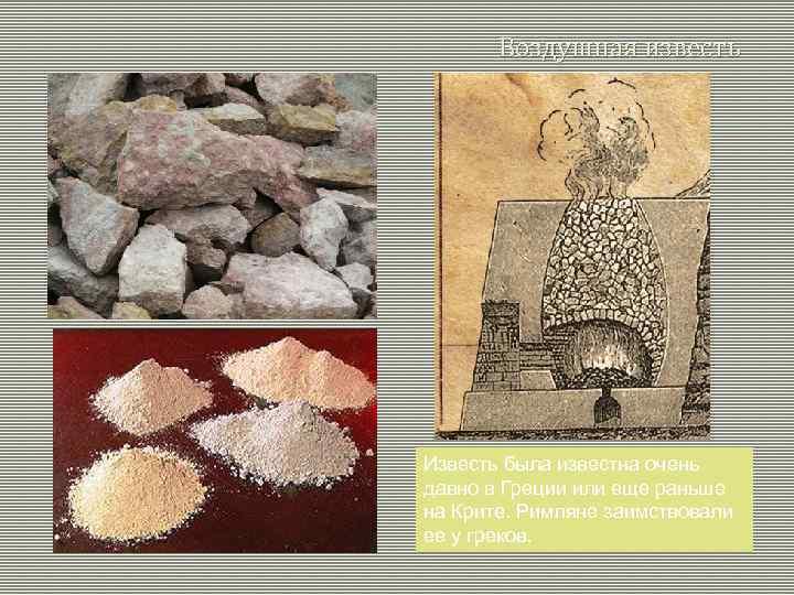 Воздушная известь Известь была известна очень давно в Греции или еще раньше на Крите.