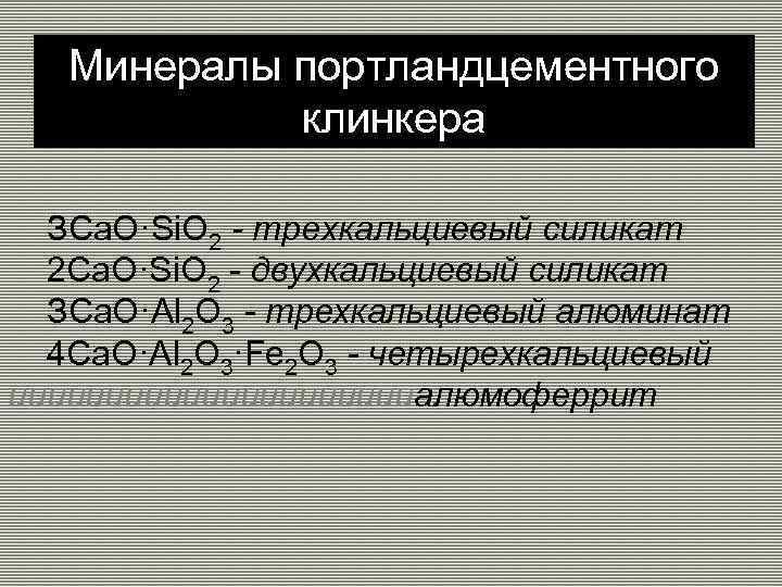 Минералы портландцементного клинкера ЗСа. О·Si. O 2 - трехкальциевый силикат 2 Са. О·Si. O