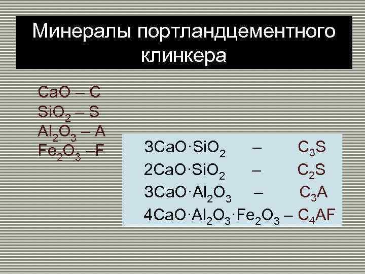 Минералы портландцементного клинкера Са. О – C Si. O 2 – S Al 2
