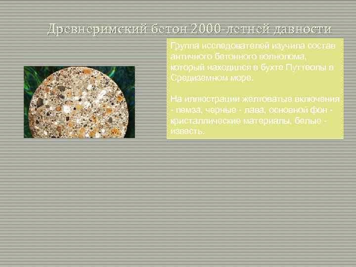 Древнеримский бетон 2000 -летней давности Группа исследователей изучила состав античного бетонного волнолома, который находился