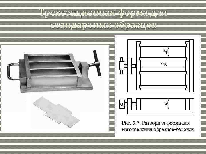 Трехсекционная форма для стандартных образцов