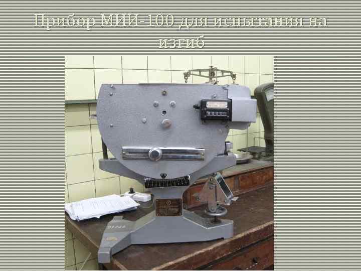 Прибор МИИ-100 для испытания на изгиб