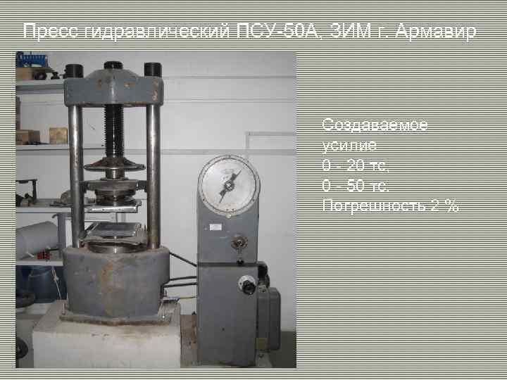 Пресс гидравлический ПСУ-50 А, ЗИМ г. Армавир Создаваемое усилие 0 - 20 тс, 0