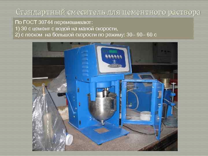 Стандартный смеситель для цементного раствора По ГОСТ 30744 перемешивают: 1) 30 с цемент с