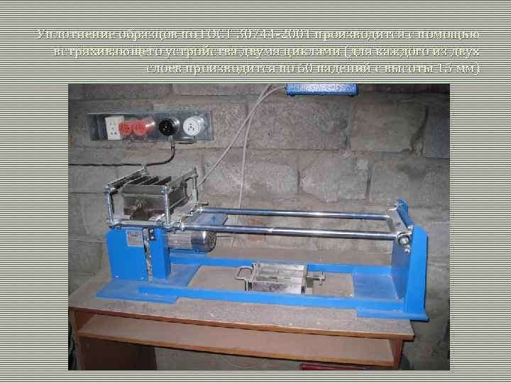Уплотнение образцов по ГОСТ 30744 -2001 производится с помощью встряхивающего устройства двумя циклами (для