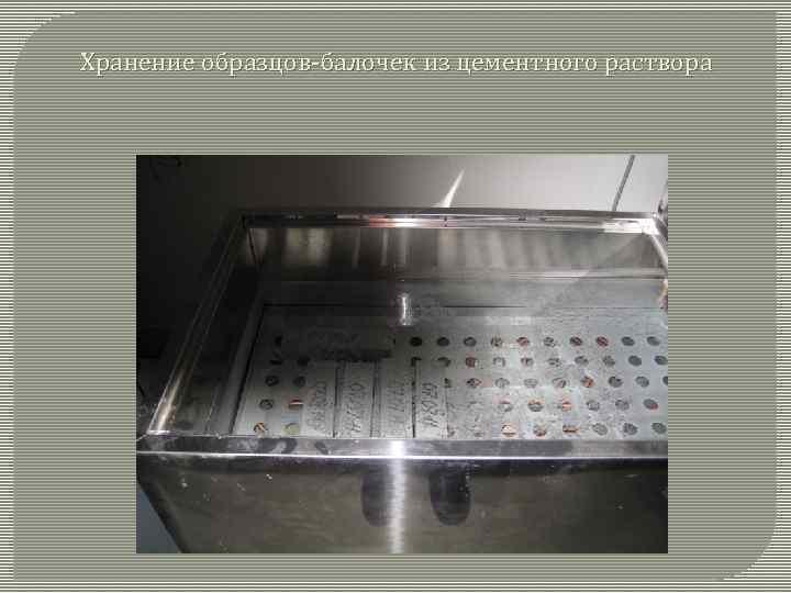 Хранение образцов-балочек из цементного раствора