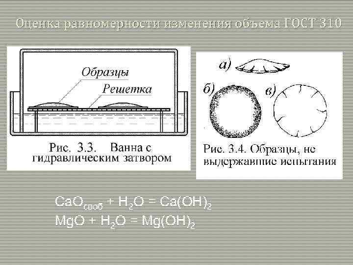 Оценка равномерности изменения объема ГОСТ 310 Ca. Oсвоб + H 2 O = Ca(OH)2