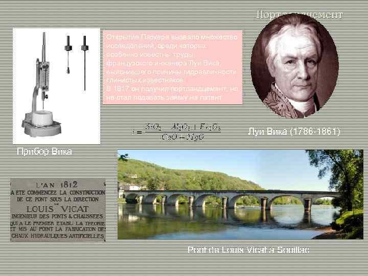 Портландцемент Открытие Паркера вызвало множество исследований, среди которых особенно известны труды французского инженера Луи