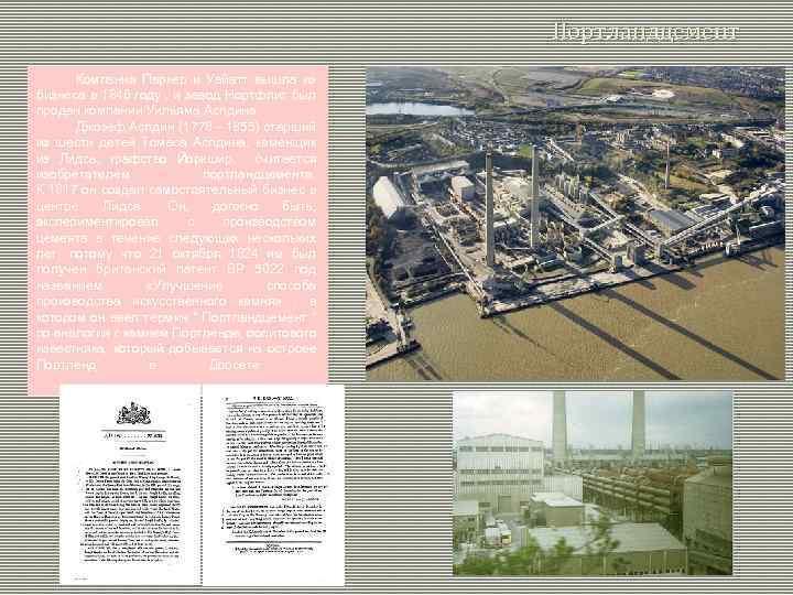 Портландцемент Компания Паркер и Уайатт вышла из бизнеса в 1846 году , и завод