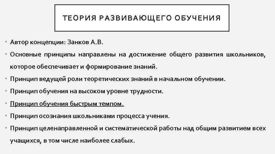 ТЕОРИЯ РАЗВИВАЮЩЕГО ОБУЧЕНИЯ • Автор концепции: Занков А. В. • Основные принципы направлены на