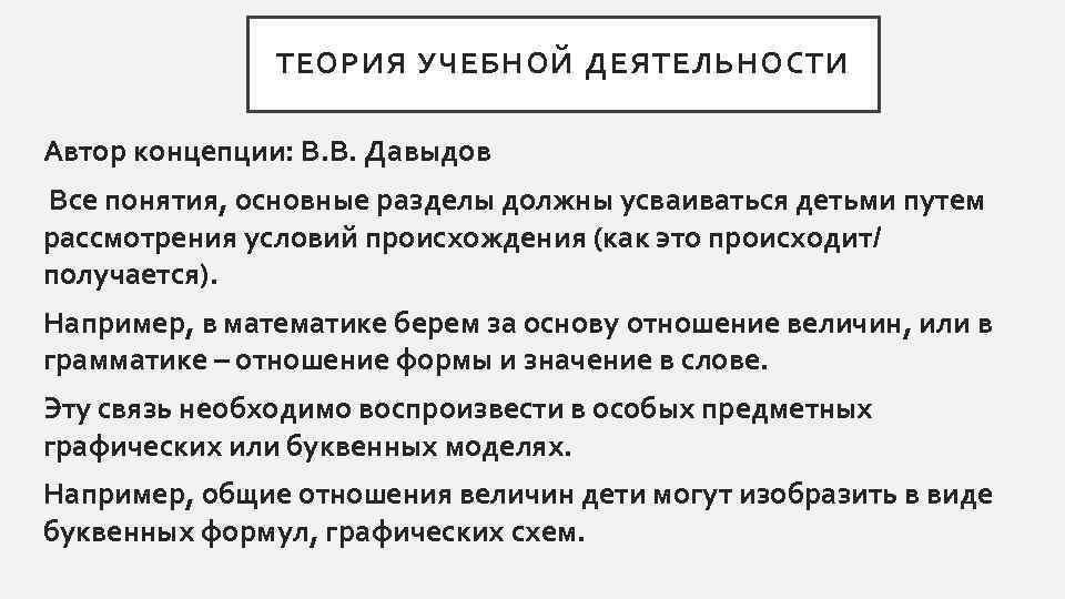 ТЕОРИЯ УЧЕБНОЙ ДЕЯТЕЛЬНОСТИ Автор концепции: В. В. Давыдов Все понятия, основные разделы должны усваиваться