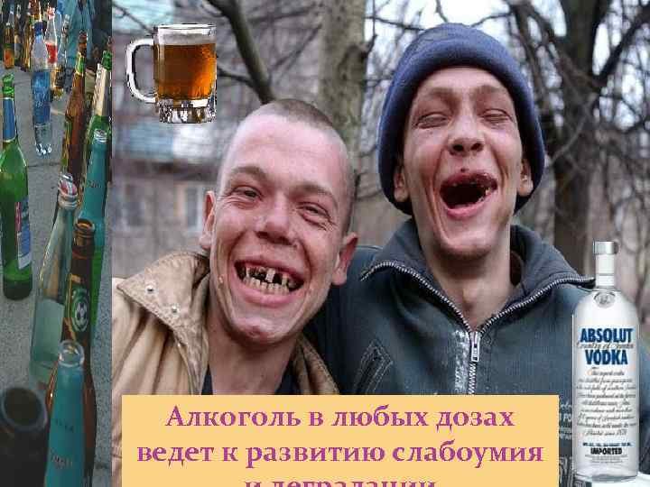 Алкоголь в любых дозах ведет к развитию слабоумия