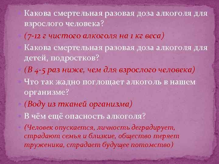 Какова смертельная разовая доза алкоголя для взрослого человека? (7 -12 г чистого алкоголя