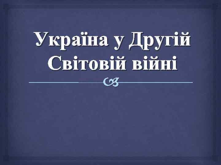 Україна у Другій Світовій війні