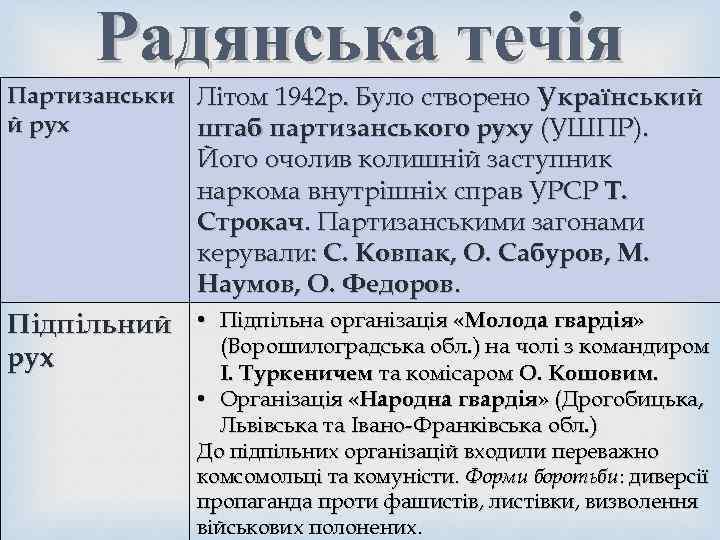 Радянська течія Партизанськи Літом 1942 р. Було створено Український й рух штаб партизанського руху