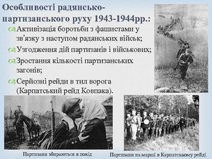 Особливості радянськопартизанського руху 1943 -1944 рр. : Активізація боротьби з фашистами у зв'язку з
