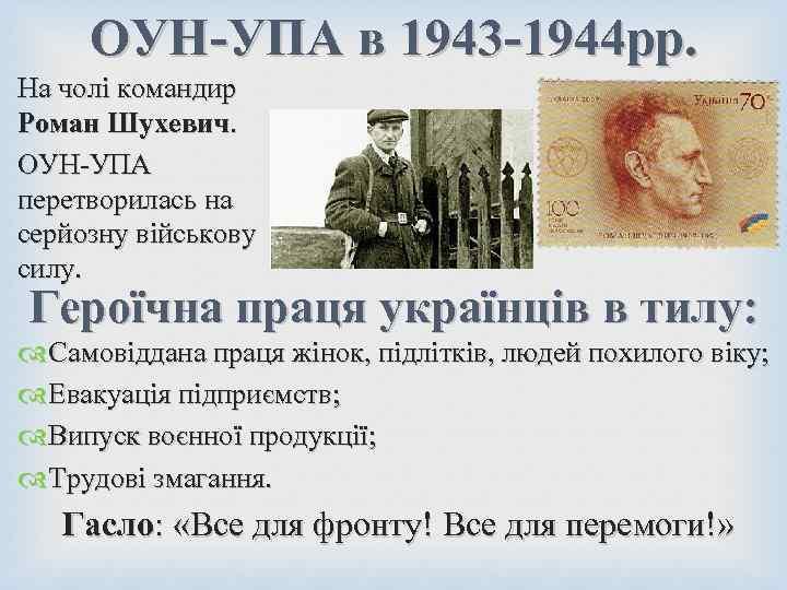 ОУН-УПА в 1943 -1944 рр. На чолі командир Роман Шухевич. ОУН-УПА перетворилась на серйозну