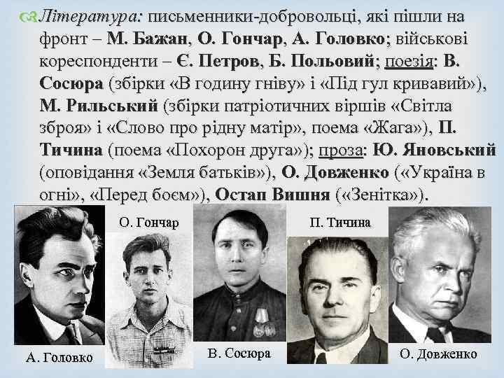 Література: письменники-добровольці, які пішли на фронт – М. Бажан, О. Гончар, А. Головко;